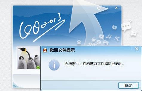QQ如何撤回离线文件 撤回离线文件存在的情况