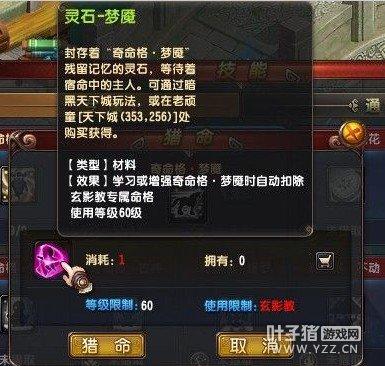 《QQ仙灵》手把手教你开启命格