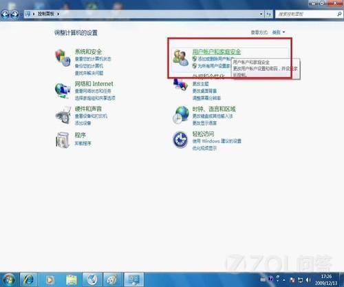 Win7的远程桌面控制如何使用教程