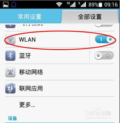 华为荣耀3C如何设置wifi静态密码