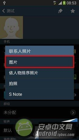 三星Note3如何设置来电大头贴