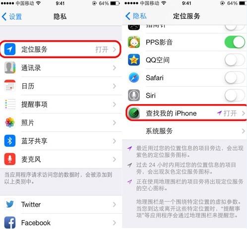 如何给自己的iPhone做好防盗措施