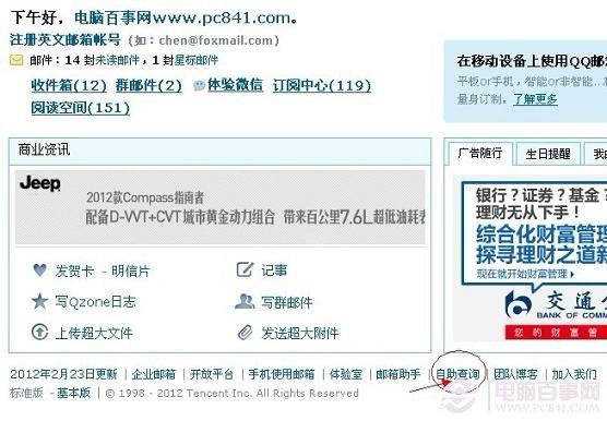 如何查询QQ登陆记录