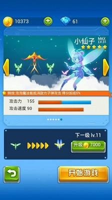 《全民飞机大战》小仙子弹道10级展示图