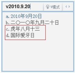 QQ拼音使用技巧:那些不为人知的秘密