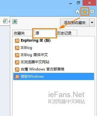 如何在IE浏览器中使用和管理RSS订阅源
