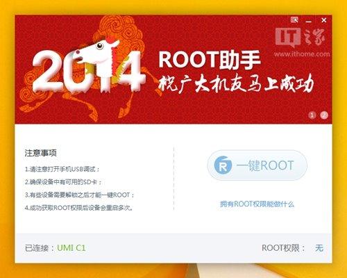 安卓一键root教程:哪个root工具比较好
