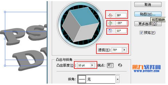怎样在photoshop中设计3D文字