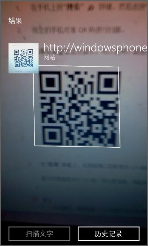 如何使用WP手机扫描二维码