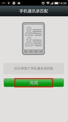 微信如何解除手机绑定