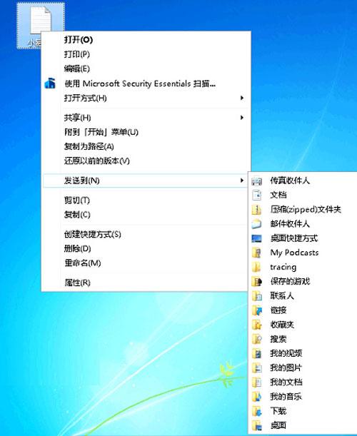 """如何便捷设置Windows7""""发送到""""菜单选项"""