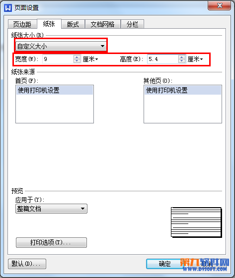 如何在WPS文档中制作名片