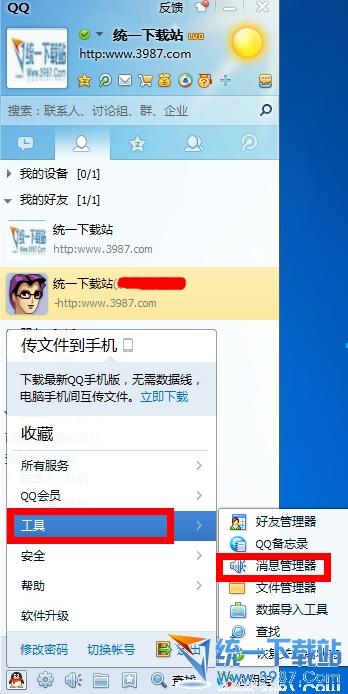 QQ2014如何导入原来的聊天记录