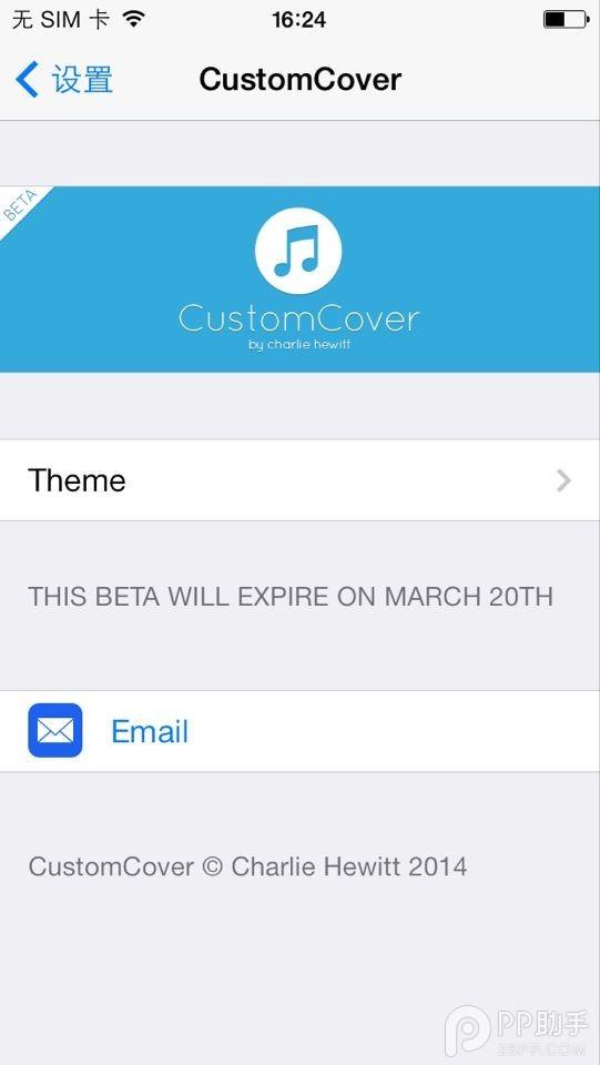 苹果CustomCover插件安装使用教程 锁屏界面音乐播放器