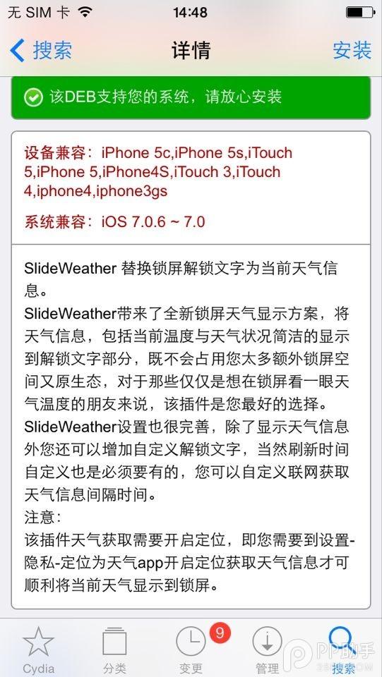 苹果SlideWeather插件安装使用教程