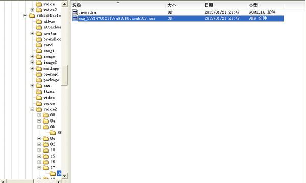微信语音导出文件夹教程