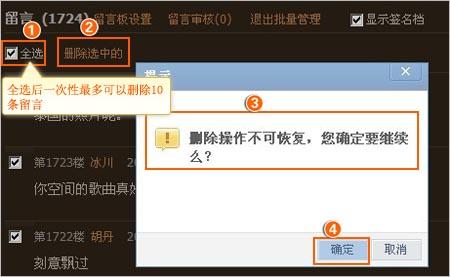 如何批量删除QQ空间留言留言