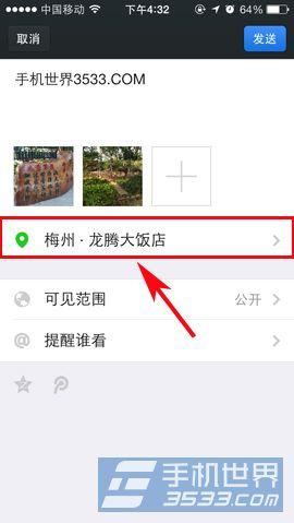 如何在发微信朋友圈时添加景点或餐馆地点