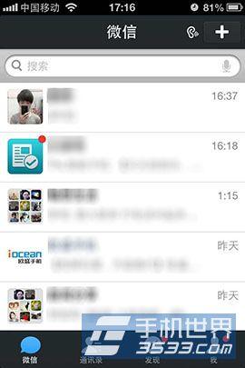 微信拍照分享如何分别发送给多个朋友