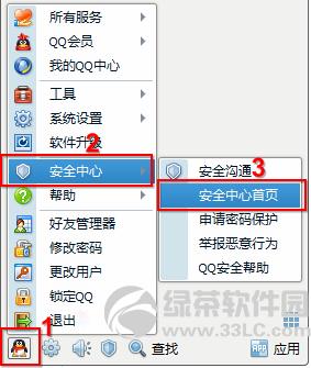 QQ登录记录怎么查询?QQ登录记录、账号保护记录、敏感操作记录查询方法1