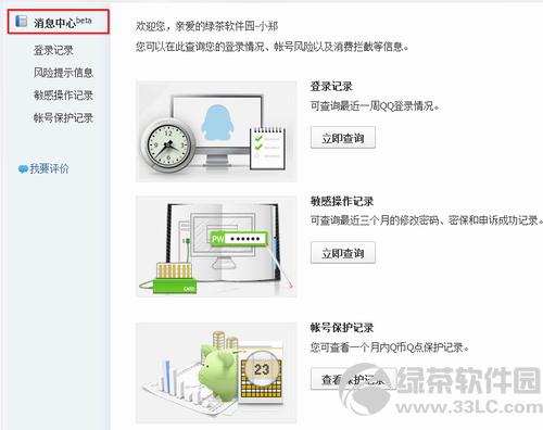 QQ登录记录怎么查询?QQ登录记录、账号保护记录、敏感操作记录查询方法5