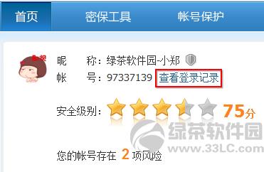 QQ登录记录怎么查询?QQ登录记录、账号保护记录、敏感操作记录查询方法2