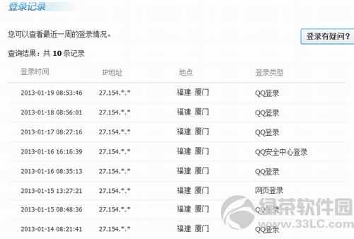 QQ登录记录怎么查询?QQ登录记录、账号保护记录、敏感操作记录查询方法4