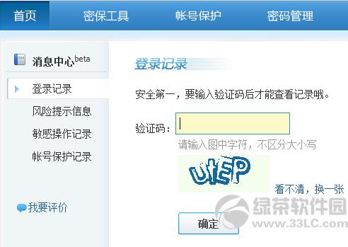 QQ登录记录怎么查询?QQ登录记录、账号保护记录、敏感操作记录查询方法3