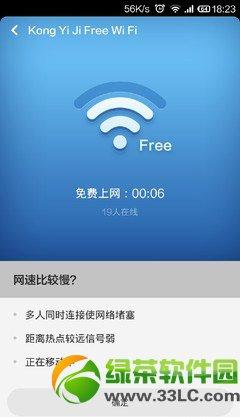 小米免费wifi连接使用教程