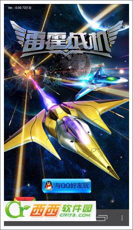 新版雷霆战机更新了哪些内容