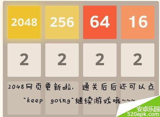 2048游戏高分攻略 2048游戏最详细玩法介绍