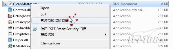 Windows7怎样取得文件管理员权限