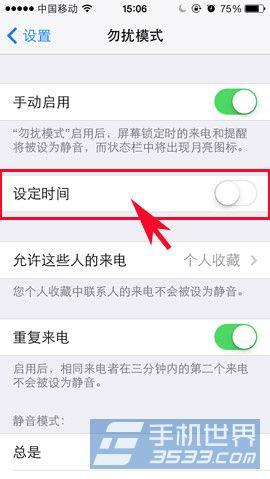 iOS7.1怎么设置勿扰模式
