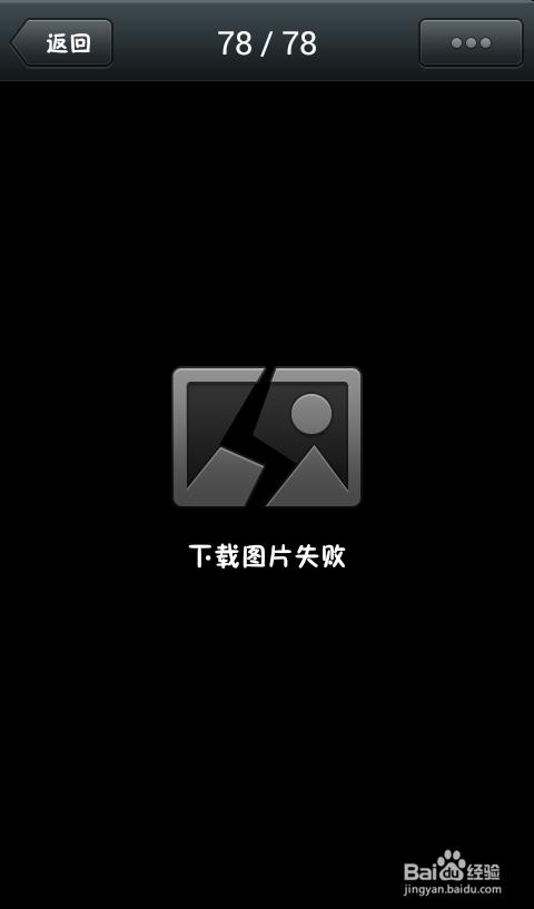 微信下载失败的图片怎样重新接收