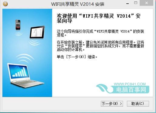Win8.1怎么共享Wifi