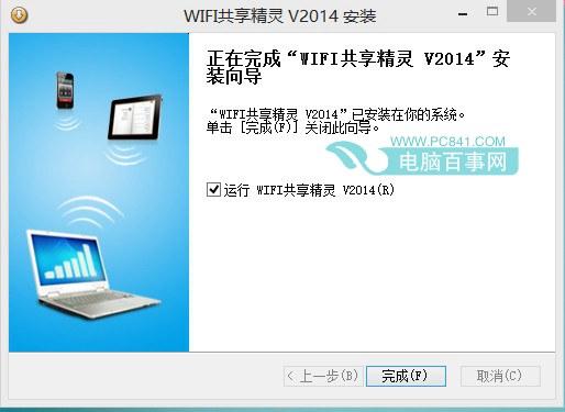 运行Wifi共享精灵