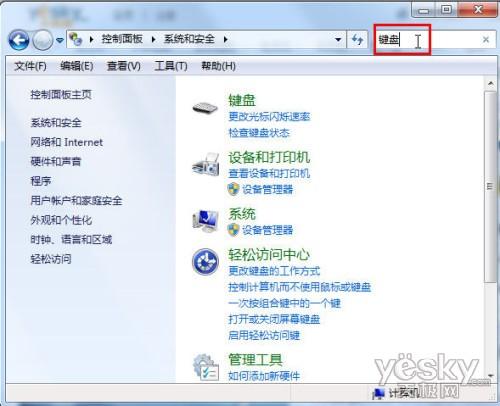 如何正确使用Windows 7系统控制面板