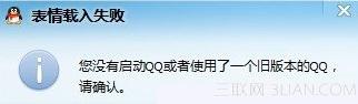 QQ表情载入失败怎么办