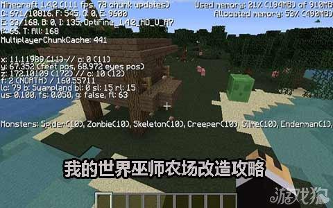《我的世界》巫师农场改造攻略