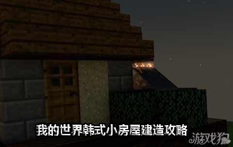 《我的世界》韩式小房屋建造攻略