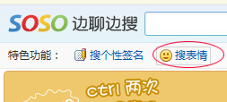 QQ聊天时如何快速搜索QQ表情