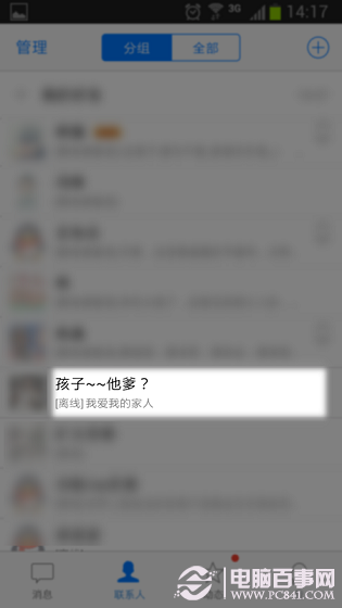 QQ2014查看隐身好友的新方法