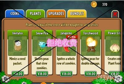 《植物大战僵尸2》不花钱攻略