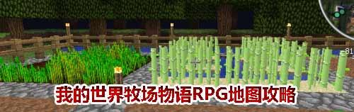 《我的世界》牧场物语RPG地图攻略