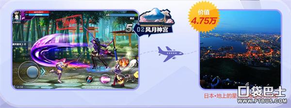 天天炫斗时尚都市奢华游:玩游戏免费旅游!