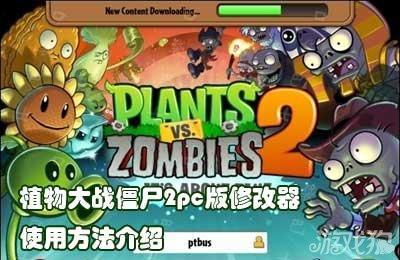 《植物大战僵尸2》pc版修改器使用方法介绍