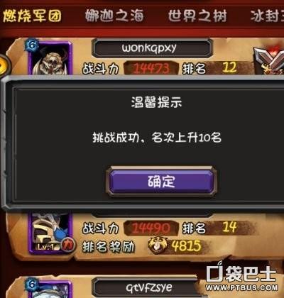 全民英雄PVP阵容推荐 新手逆袭高玩阵容搭配