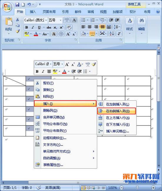 怎么在word2007中表格里增加插入行列
