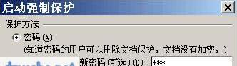 Word如何限制修改 word修改权限教程
