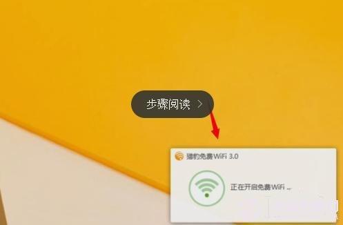 猎豹极速WiFi安装使用教程